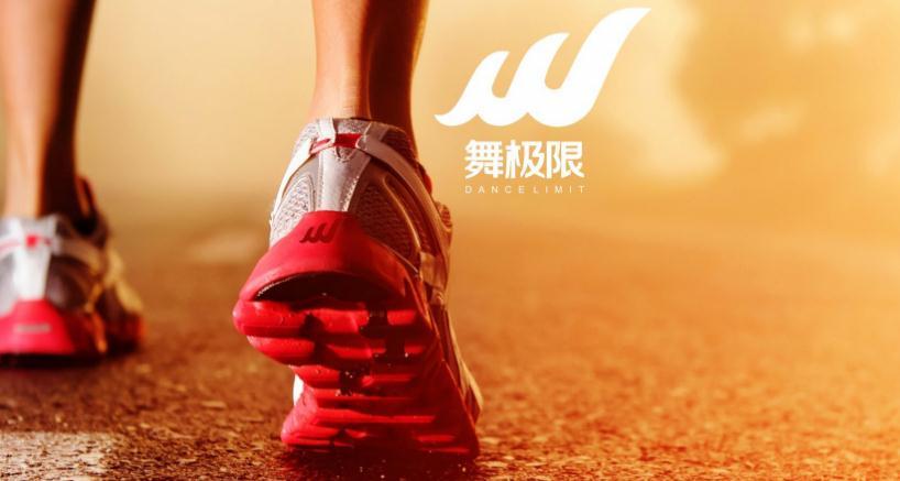舞极限老人鞋广告