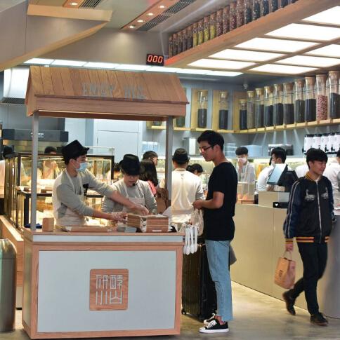 研酵小山茶饮烘焙商场店