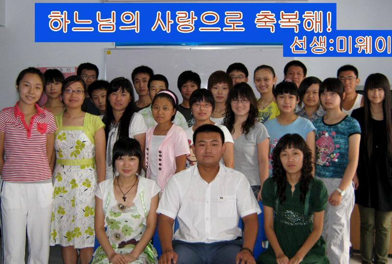 宣言韩国语教育合影