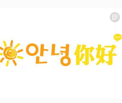 宣言韩国语教育你好