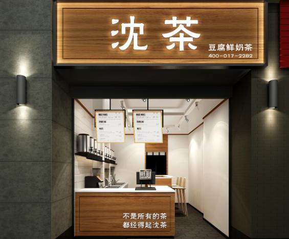 沈茶豆腐鲜奶茶门店效果图