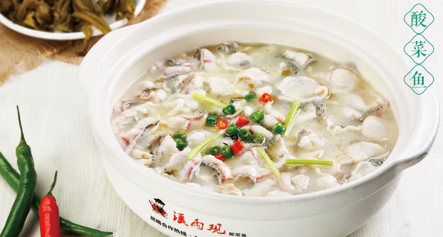 溪雨观酸菜鱼青花椒鱼