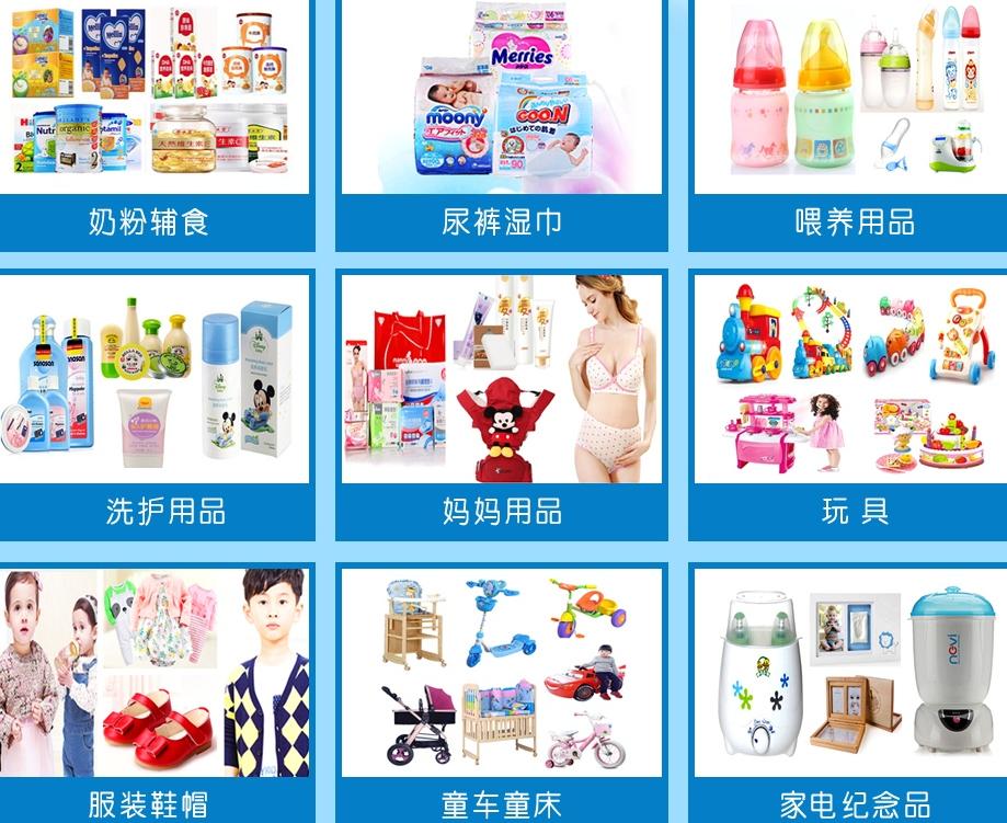 千喜贝贝母婴生活馆产品