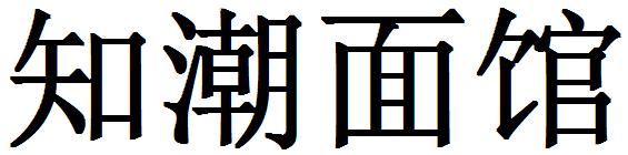 知潮面馆加盟