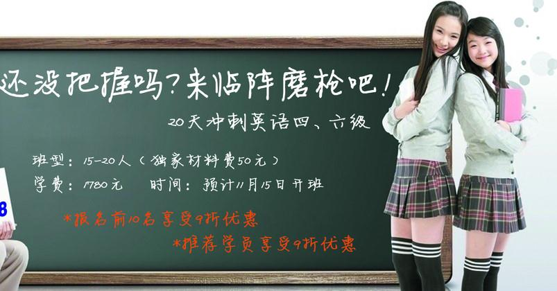 凌峰教育英语考试
