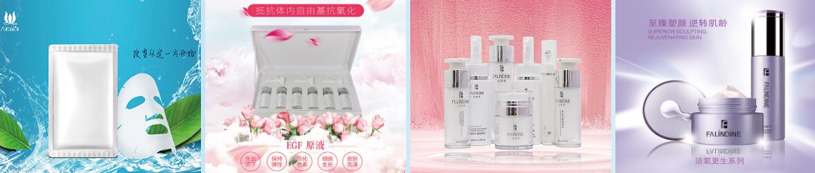 法澜娇人国际美容产品展示