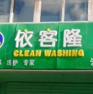 依客隆洗衣