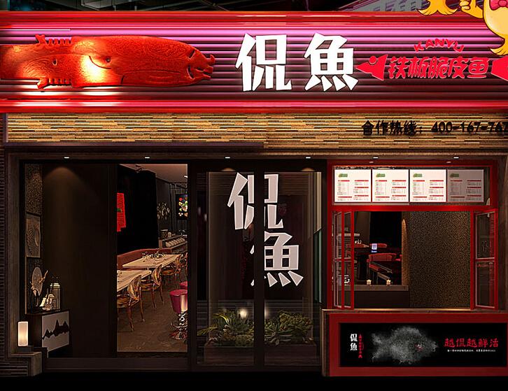 烤鱼鱼火锅店门店