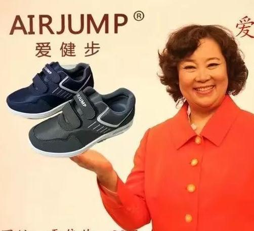 爱健步老人鞋介绍
