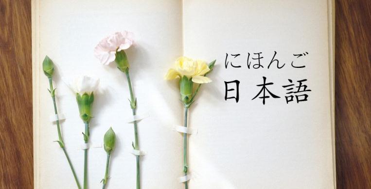 梦想日语培训学习