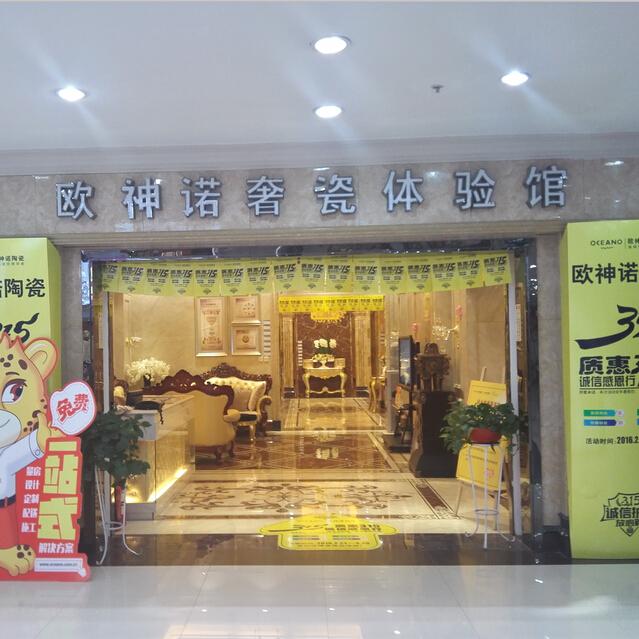 欧神诺瓷砖店铺