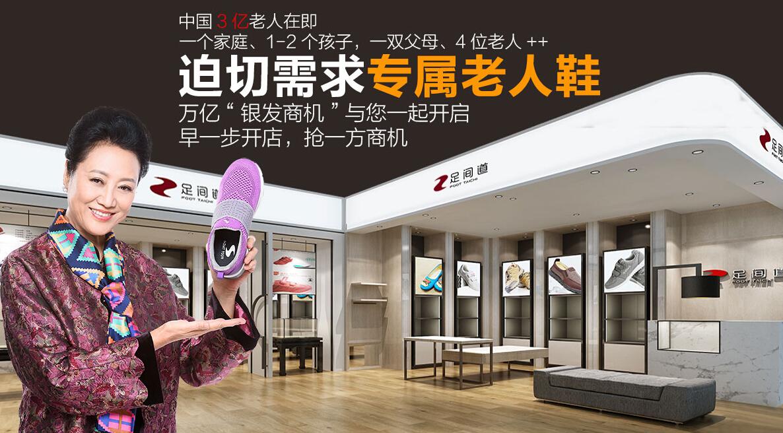 中国3亿老人在即迫切需求专属老人鞋
