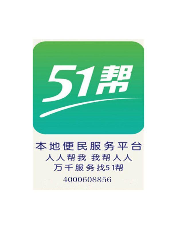 51帮App