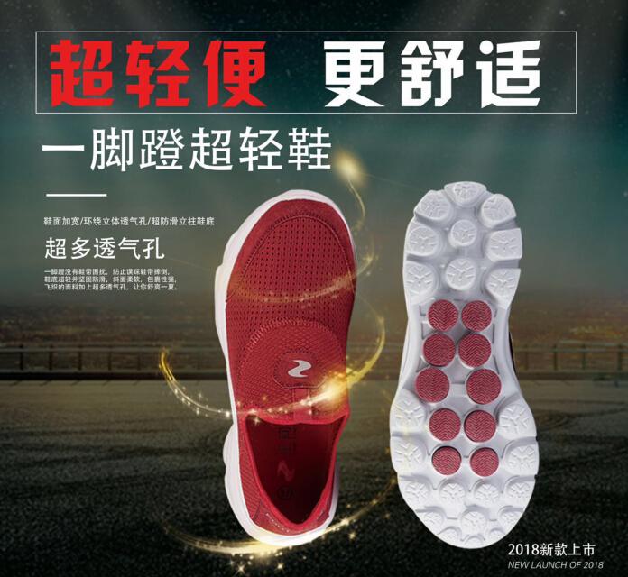 足间道一脚蹬超轻鞋