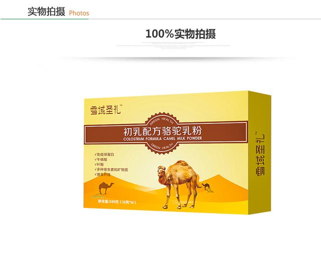 初乳配方骆驼乳粉