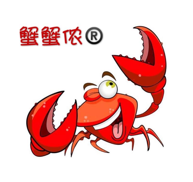 蟹蟹侬肉蟹煲标识