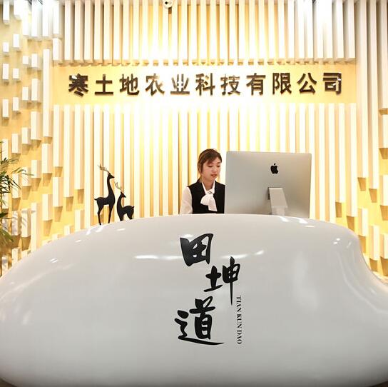 田坤道生态食品之家公司