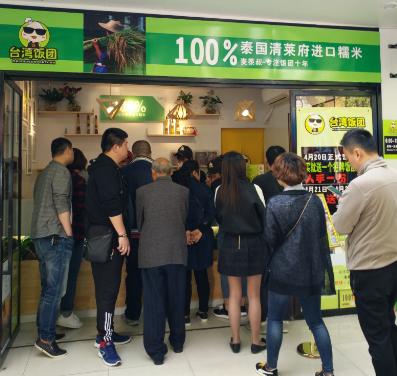 麦黍叔台湾饭团门店