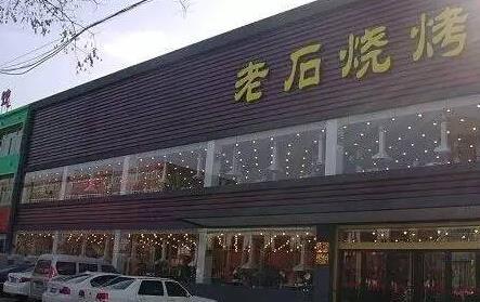 老石烧烤门店