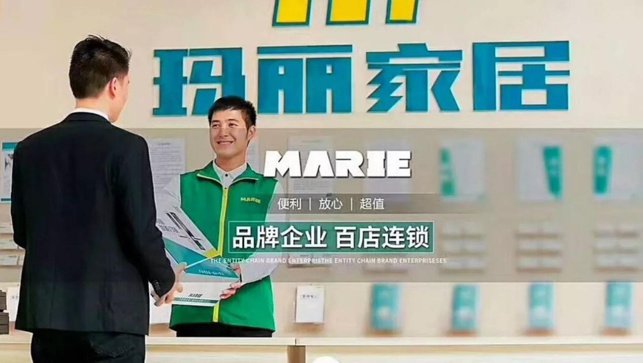 玛丽家居五金建材超市加盟