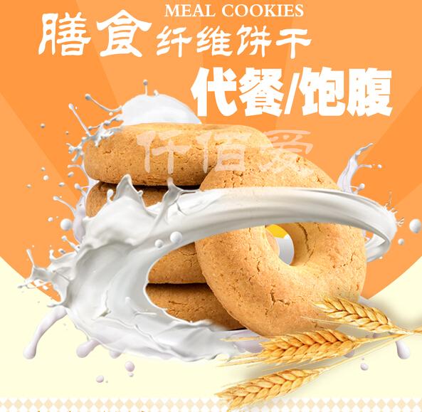 阡陌爱膳食纤维饼干