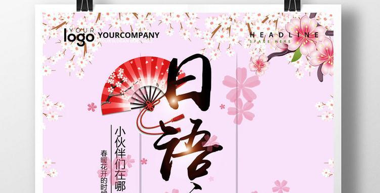 汇博日语宣传页面