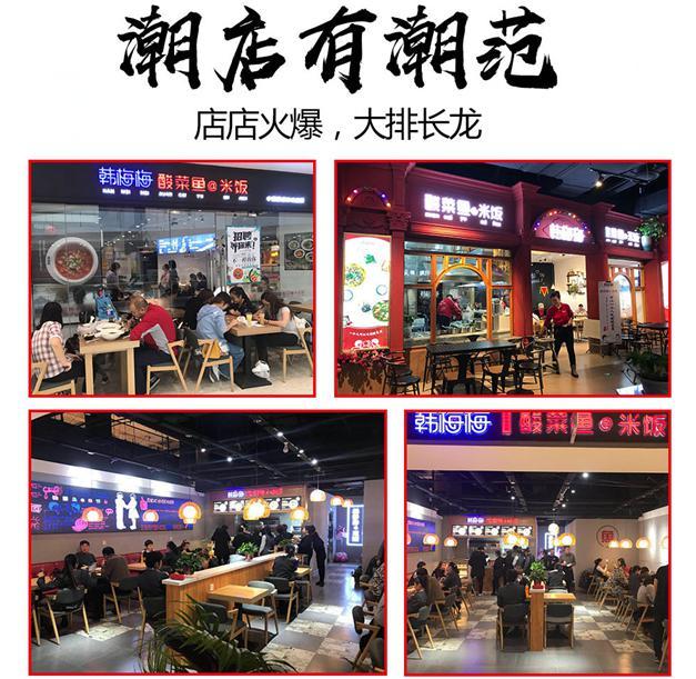 韓梅梅酸菜魚潮店有范兒