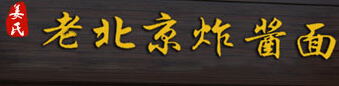 姜氏老北京炸醬面