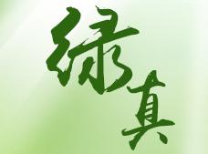 绿真植物防脱护发