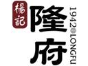 杨记隆府品牌logo