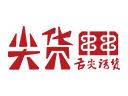 尖货串串品牌logo