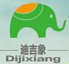 迪吉象恐龙考古乐园