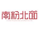 南粉北面品牌logo