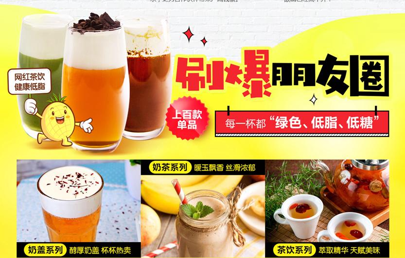 C喱C喱奶茶网红茶饮
