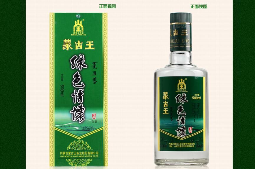 蒙古王酒业加盟