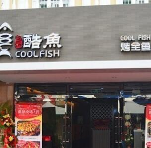酷鱼烤全鱼