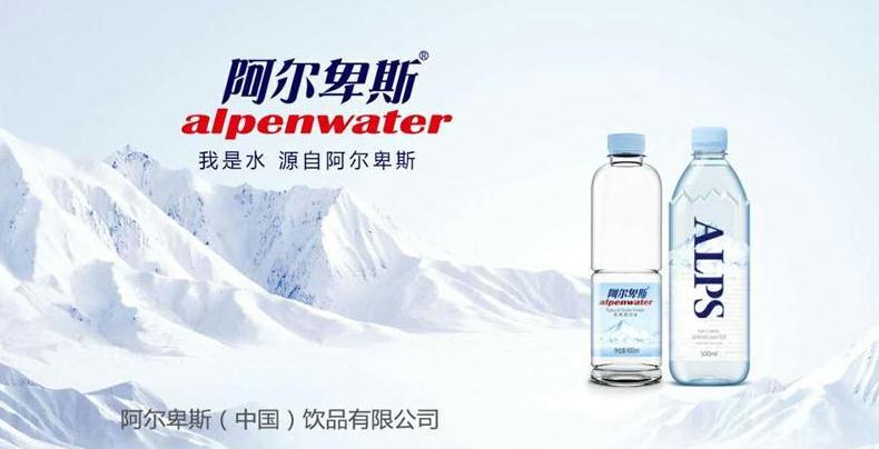 阿尔卑斯饮品纯净水