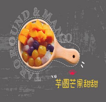 你好蜜桃芋圆芒果