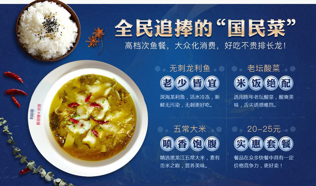 韓梅梅酸菜魚全民追捧