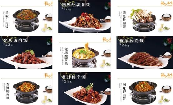 稻谷滿倉瓦鍋飯菜品展示