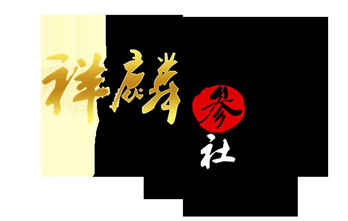祥麟参社logo