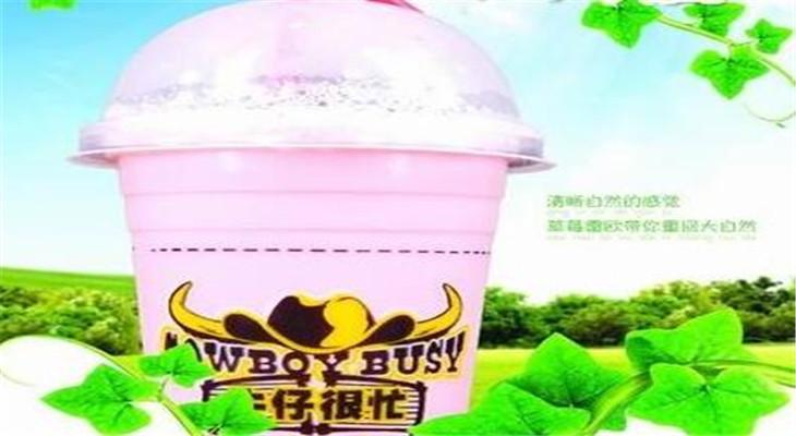 牛仔很忙奶茶草莓欧蕾