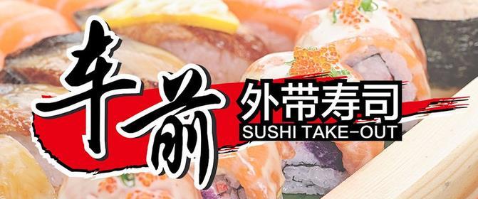车前外带寿司
