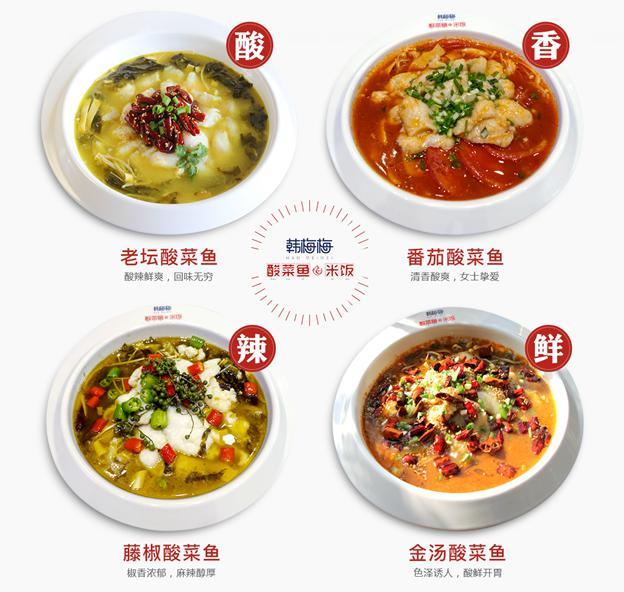 韩梅梅酸菜鱼四种口味