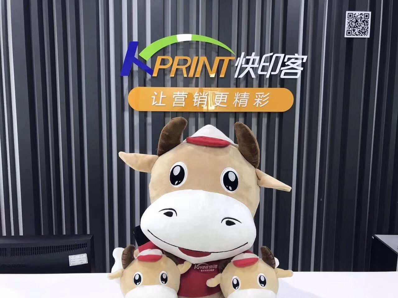 深圳市快印客电子商务有限公司加盟