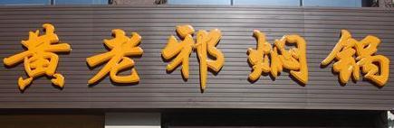 黄老邪焖锅