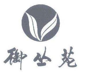 福州御丛苑茶业有限公司