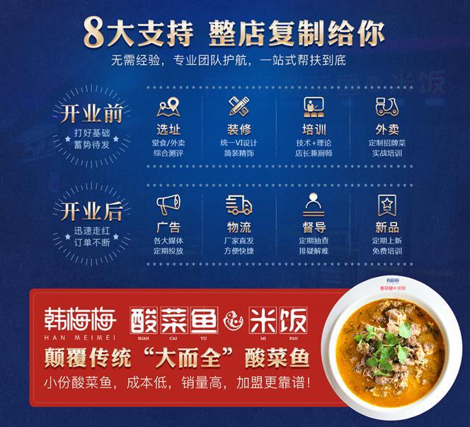 韓梅梅酸菜魚8大支持