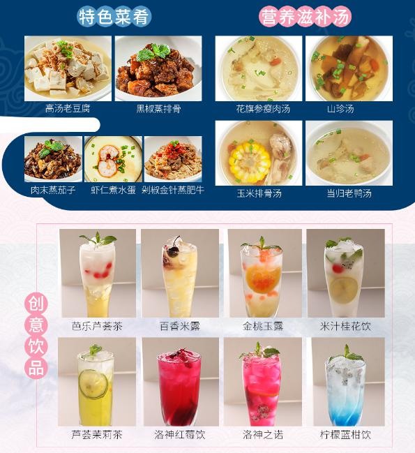 山村米姑娘特色菜肴