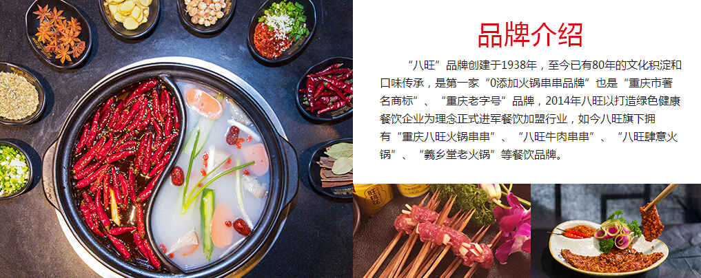 八旺火锅串串香品牌介绍